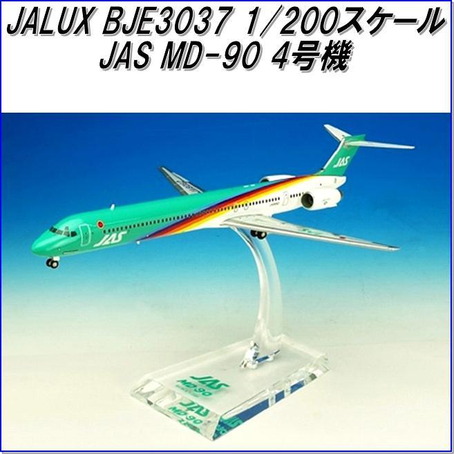 国際貿易 JALUX BJE3037 JAS MD-90 4号機 旅客機 1/200スケール【お取り寄せ商品】【日本航空 日本エアシステム 航空機 エアプレーン 模型】
