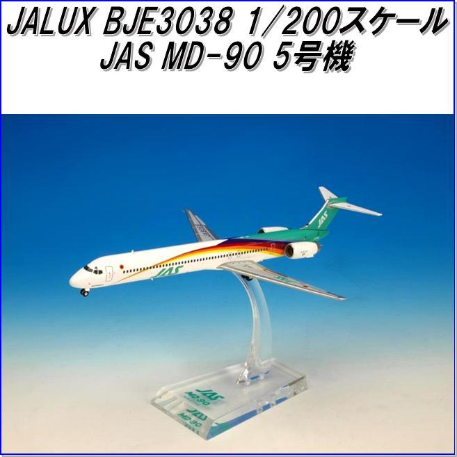 国際貿易 JALUX BJE3038 JAS MD-90 5号機 旅客機 1/200スケール【お取り寄せ商品】【日本航空 日本エアシステム 航空機 エアプレーン 模型】
