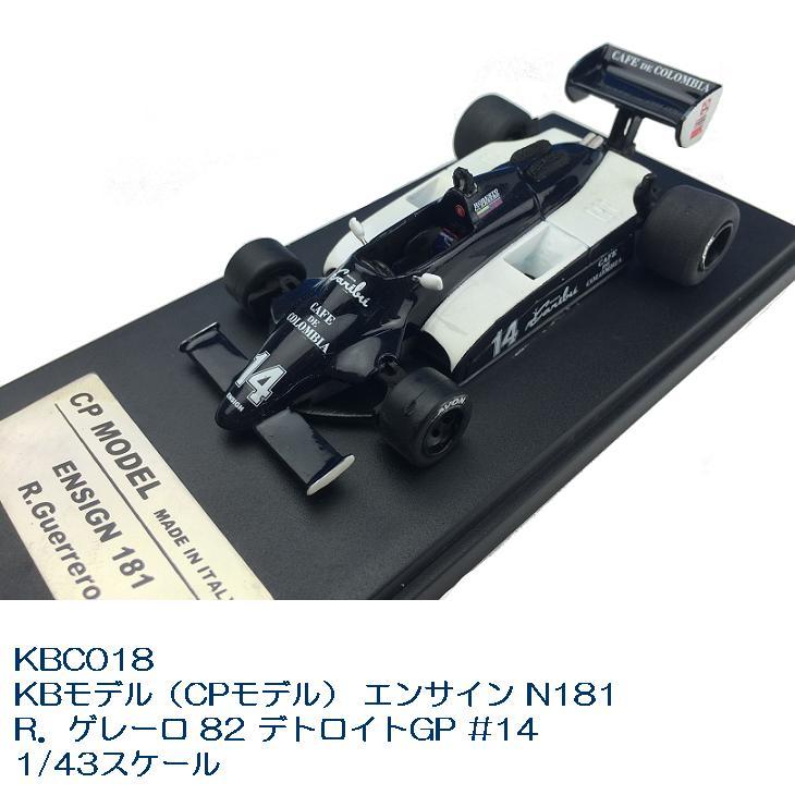 国際貿易 KBC018 KBモデル(CPモデル) エンサイン N181 R.ゲレーロ 82 デトロイトGP #14 1/43スケール【お取り寄せ商品】【モデルカー ミニカー 模型】
