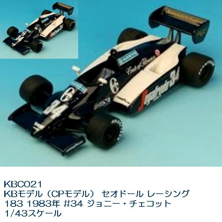 国際貿易 KBC021 KBモデル(CPモデル) セオドール レーシング 183 1983年 #34 ジョニー・チェコット 1/43スケール【お取り寄せ商品】【モデルカー ミニカー 模型】