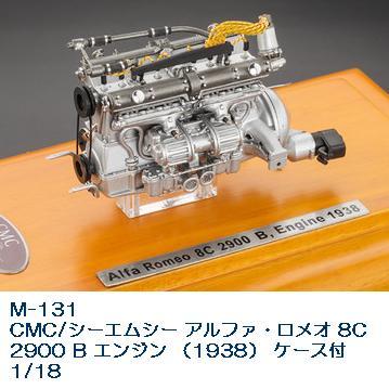 【送料無料(北海道・沖縄・離島を除く)】国際貿易 M131 CMC/シーエムシー アルファ・ロメオ 8C 2900 B エンジン (1938) ケース付 1/18スケール【お取り寄せ商品】【モデルカー ミニカー 模型】