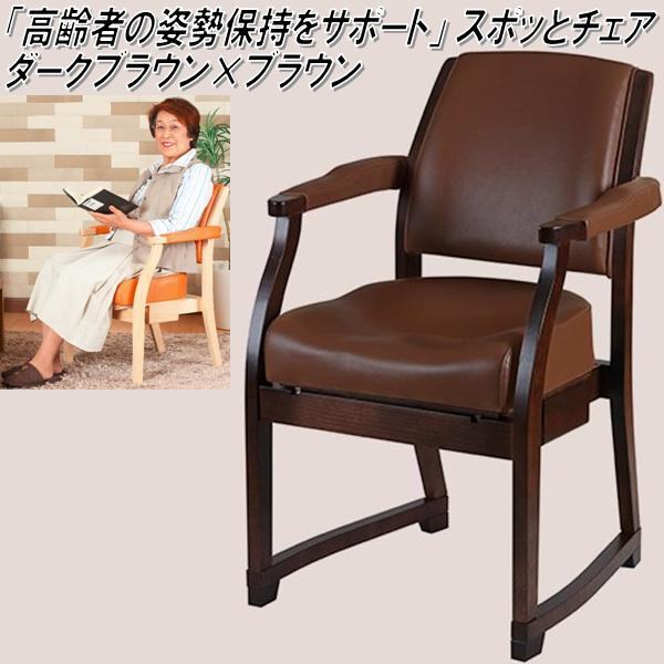 <BR>K-SPC-425 スポッとチェア ダークブラウン×ブラウン<BR>【送料無料(北海道・沖縄・離島を除く)】【メーカー直送】【受注生産】【同梱/代引不可】【丸菱工業 スポットチェア 介護チェア 介護用品 介護椅子】