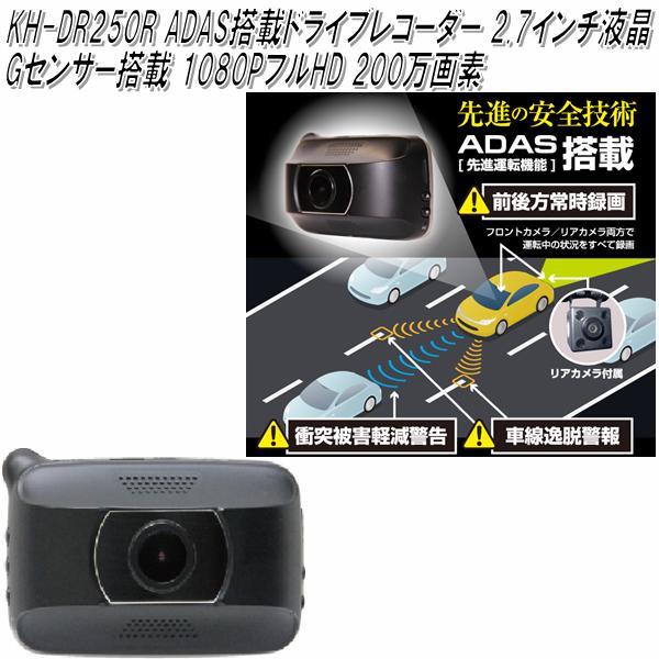 KH-DR250R ADAS搭載ドライブレコーダー 前後方録画 2.7インチ液晶 Gセンサー搭載 1080PフルHD 200万画素【メーカー直送品】【ドラレコ ドライブレコーダー】