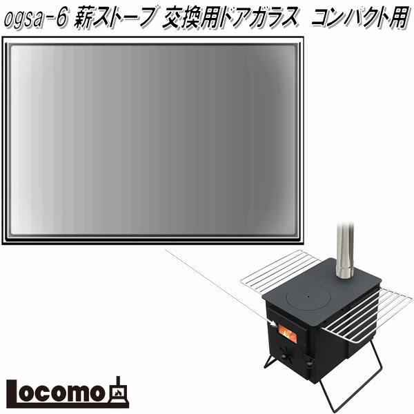 交換用 破損時にはこちらをお買い求めください Mt.SUMI Locomo ロコモ ogsa-6 薪ストーブ用 お取り寄せ アウトドア 焚き火 交換用ドアガラスコンパクト用 贈り物 マウントスミ ご予約品 キャンプ