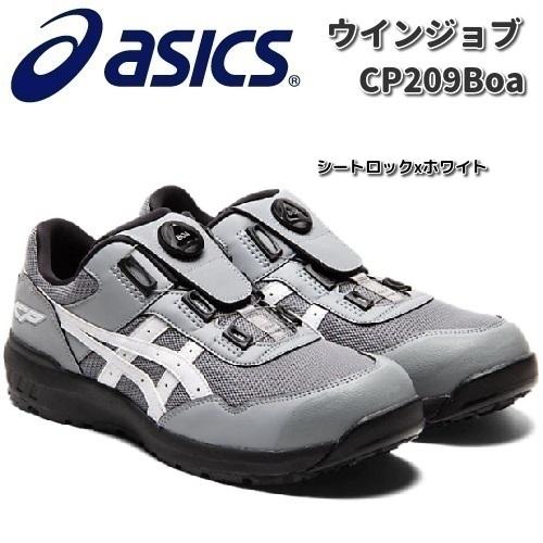 アシックス 1271A029 ウィンジョブ CP209Boa 安全靴 ローカット シートロックxホワイト JSAA規格A種【お取り寄せ商品】【asics 安全スニーカー セーフティーシューズ スニーカー】