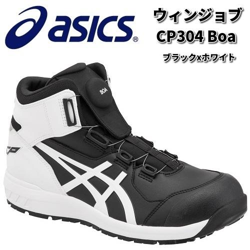 アシックス 1271A030 ウィンジョブ CP304Boa 安全靴 ハイカット ブラックxホワイト JSAA規格A種【お取り寄せ商品】【asics 安全スニーカー セーフティーシューズ スニーカー】