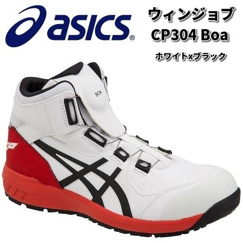 アシックス 1271A030 ウィンジョブ CP304Boa 安全靴 ハイカット ホワイトxブラック JSAA規格A種【お取り寄せ商品】【asics 安全スニーカー セーフティーシューズ スニーカー】