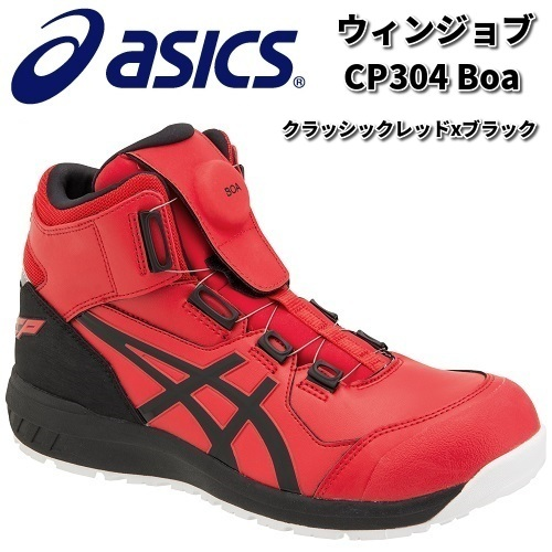 アシックス 1271A030 ウィンジョブ CP304Boa 安全靴 ハイカット クラッシックレッドxブラック JSAA規格A種【お取り寄せ商品】【asics 安全スニーカー セーフティーシューズ スニーカー】