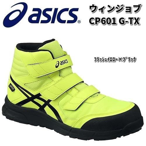 アシックス FCP601 ウィンジョブ CP601 G-TX  安全靴 ハイカット フラッシュイエローxブラック JSAA規格A種 ゴアテックス【お取り寄せ商品】【asics 安全スニーカー セーフティーシューズ スニーカー】