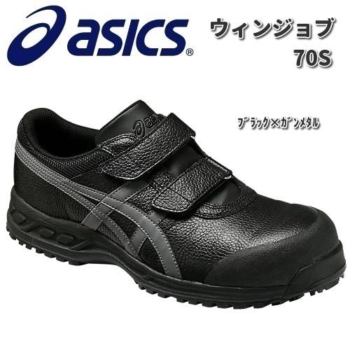 アシックス FFR70S ウィンジョブ 70S 安全靴 ブラックxガンメタル JIS規格S種 日本製【お取り寄せ商品】【asics 安全スニーカー セーフティーシューズ スニーカー】
