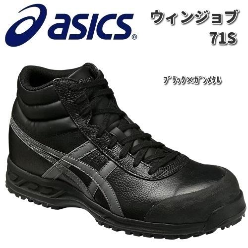 アシックス FFR70S ウィンジョブ 70S 安全靴 ハイカット ブラックxガンメタル JIS規格S種 日本製【お取り寄せ商品】【asics 安全スニーカー セーフティーシューズ スニーカー】
