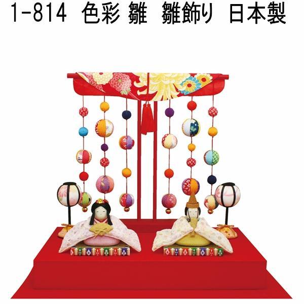 【送料無料(沖縄・離島を除く)】リュウコドウ 1-814 雛人形 雛飾り 色彩 雛【お取り寄せ商品】【雛人形/ひな祭り/お雛様】