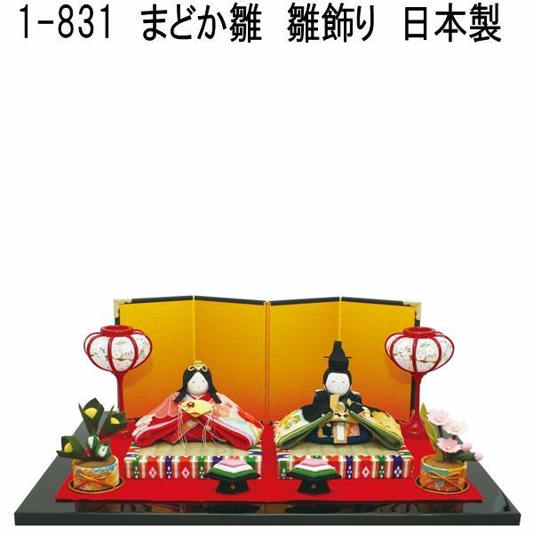 リュウコドウ 1-831 雛人形 雛飾り まどか雛【送料無料(沖縄・離島を除く)】【お取り寄せ商品】【雛人形 ひな祭り お雛様】