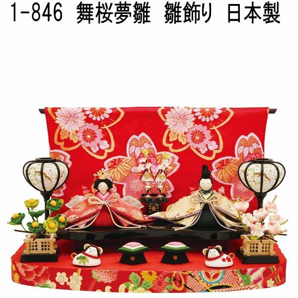 リュウコドウ 1-846 雛人形 雛飾り 舞桜夢雛【送料無料(沖縄・離島を除く)】【お取り寄せ商品】【雛人形 ひな祭り お雛様】