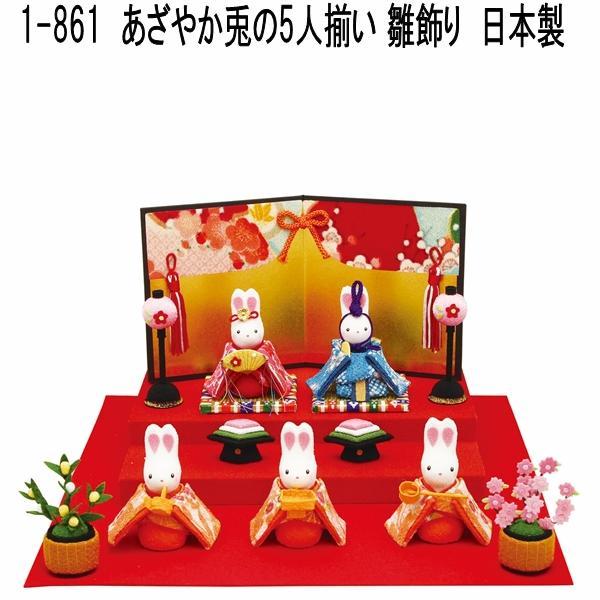 リュウコドウ 1-861 雛人形 雛飾り あざやか兎の5人揃い【送料無料(沖縄・離島を除く)】【お取り寄せ商品】【雛人形 ひな祭り お雛様】