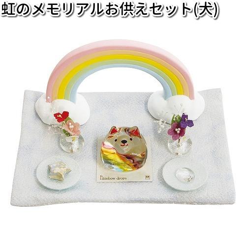 お値打ち価格で ガラス細工が特徴的なメモリアルセット リュウコドウ 商舗 57-107B 虹のメモリアルお供えセット 犬 ペット供養 お取り寄せ商品 日本製