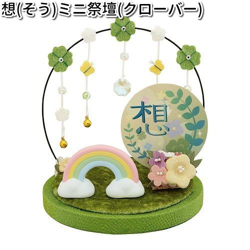職人の手により一つ一つ心を込めて作られています リュウコドウ 人気海外一番 57-92A 想 ミニ祭壇 日本製 祭壇 お取り寄せ商品 流行のアイテム ペット供養 クローバー