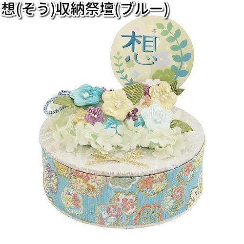 職人の手により一つ一つ心を込めて作られています リュウコドウ 57-93A 想 収納祭壇 ショッピング ブルー 低価格化 お取り寄せ商品 ペット供養 祭壇 日本製
