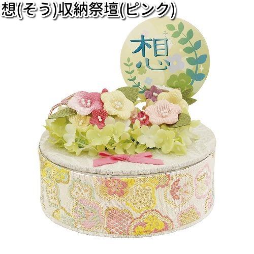 職人の手により一つ一つ心を込めて作られています リュウコドウ 57-93B 想 期間限定 収納祭壇 祭壇 お取り寄せ商品 ピンク 授与 日本製 ペット供養