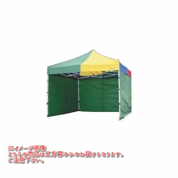 Mr Quick ミスタークイック T-36用 三方幕 H210cm×W1200cm【メーカー直送品】【同梱/代引き不可】【簡単テント/一体式テント/イベント用テント】