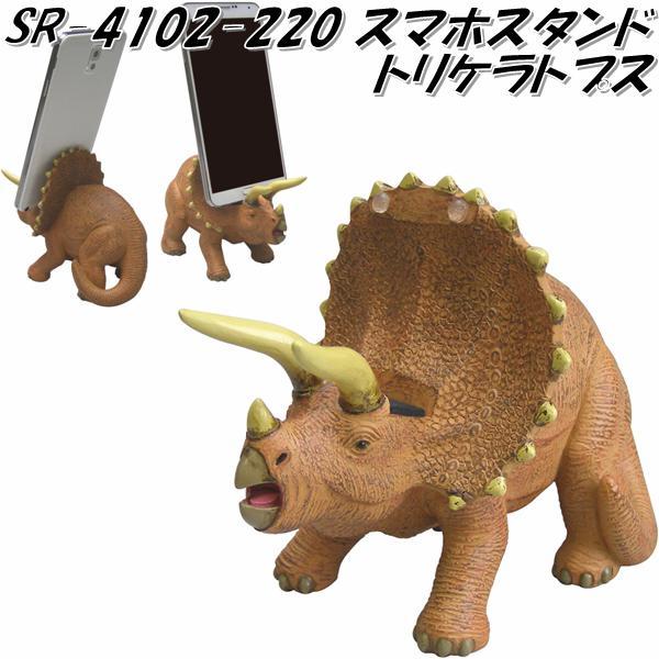 リアルな恐竜のスマホスタンドシリーズ セトクラフト SR-4102 スマホスタンド トリケラトプス お取り寄せ 恐竜 iPhoneスタンド 送料無料新品 ダイナソー 携帯電話スタンド 安値 スマートフォンスタンド
