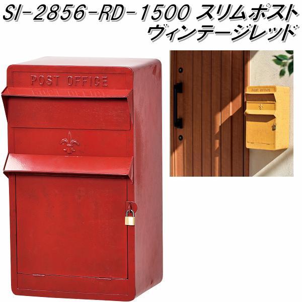 セトクラフト SI-2856-RD-1500 スリムポスト ヴィンテージ レッド SI2856【送料無料(北海道・沖縄・離島を除く)】【メーカー直送品】【郵便ポスト メールボックス MAIL BOX 郵便受け】