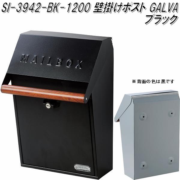 【6月中旬発売予定】セトクラフト SI-3942-BK-3200 壁掛けポスト GALVA ブラック SI3942【送料無料(北海道・沖縄・離島を除く)】【メーカー直送品】【郵便ポスト メールボックス MAIL BOX 郵便受け】