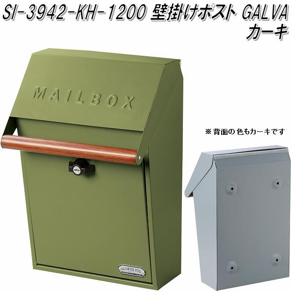 【6月中旬発売予定】セトクラフト SI-3942-KH-3200 壁掛けポスト GALVA カーキ SI3942【送料無料(北海道・沖縄・離島を除く)】【メーカー直送品】【郵便ポスト メールボックス MAIL BOX 郵便受け】