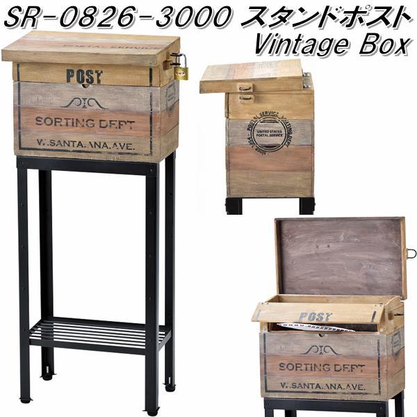 【5月上旬発売予定】セトクラフト SR-0826-3200 スタンドポスト Vintage Box ヴィンテージボックス SR0826【送料無料(北海道・沖縄・離島を除く)】【メーカー直送品】【郵便ポスト メールボックス MAIL BOX 郵便受け】