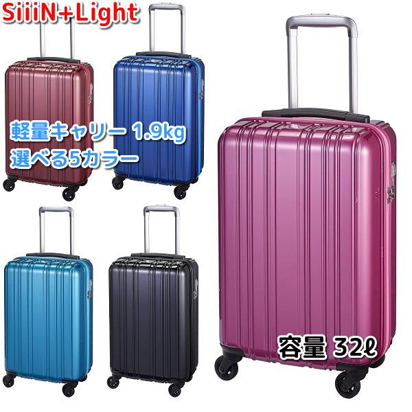 SiiiN+Light (シーンプラスライト) 軽量キャリーケース 1.9kg 容量約32L 全5カラー ストーンインターナショナル S19-A-303 【送料無料(沖縄・離島は除く)】【メーカー直送品】【同梱/代引不可】【キャリーバック スーツケース】