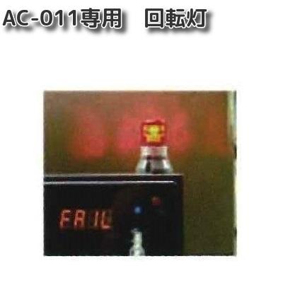 東洋マーク製作所 AC-011KT AC-011専用回転灯 AC011【アルコール検査器/アルコールチェッカー】【お取り寄せ商品】