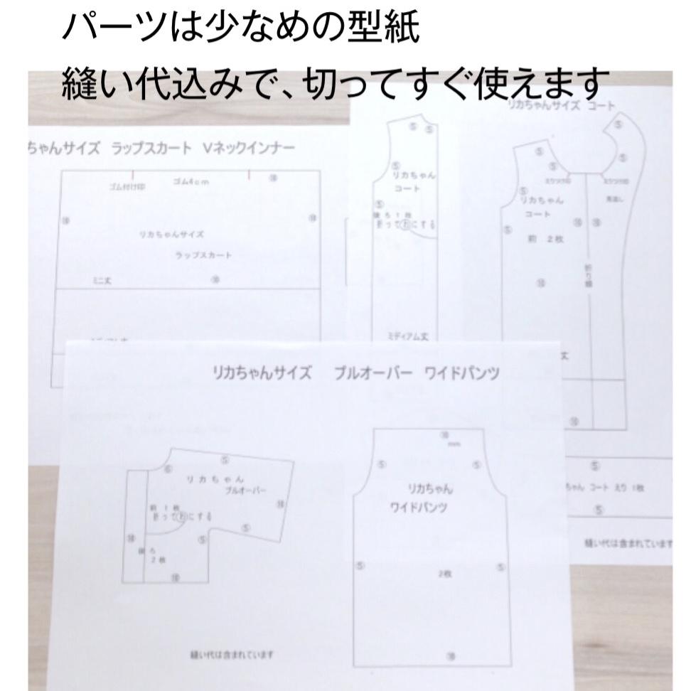 リカ ちゃん 型紙