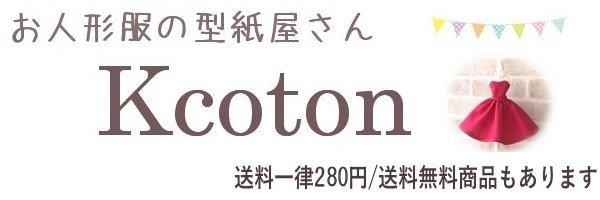 お人形服の型紙屋さん Kcoton:メルちゃんなど、お人形服の型紙と作り方を販売