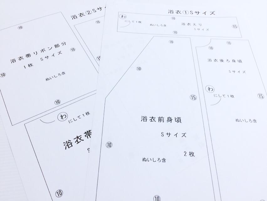 レミン ちゃん 服 型紙