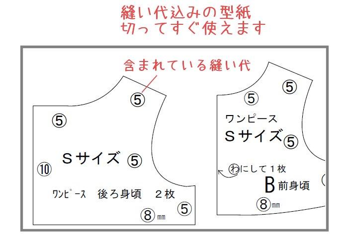 ソラン ちゃん 服 型紙