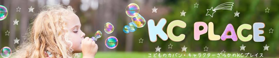 KCプレイス:こどものカバン・キャラクター雑貨のKC PLACEです。