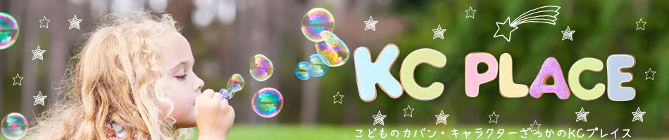 子供の入園入学バッグ KCプレイス:こどものカバン・キャラクター雑貨のKC PLACEです。