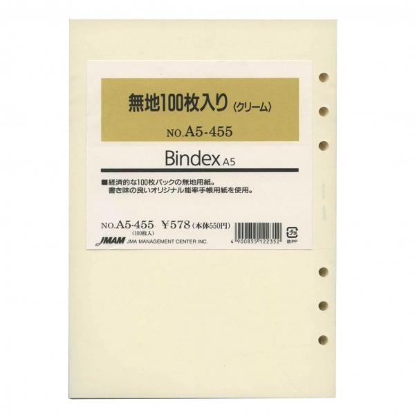 メール便可 メール便制限 信頼 厚さ2.5cm A4サイズまで サイズを超える場合は宅配便に変更致します 送料追加致します 日本能率協会 Bindex バインデックス クリーム A5455 A5サイズリフィル 定価の67%OFF 100枚入り 無地 あす楽対応