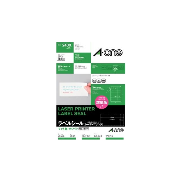 【送料無料】レーザープリンタ ラベル レーザープリンタ用(B4判)24面 28436