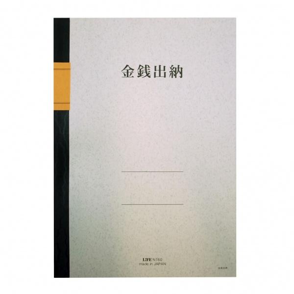 セール 金銭出納帳 期間限定送料無料 ライフ 金銭出納ノート あす楽対応 A4 N160