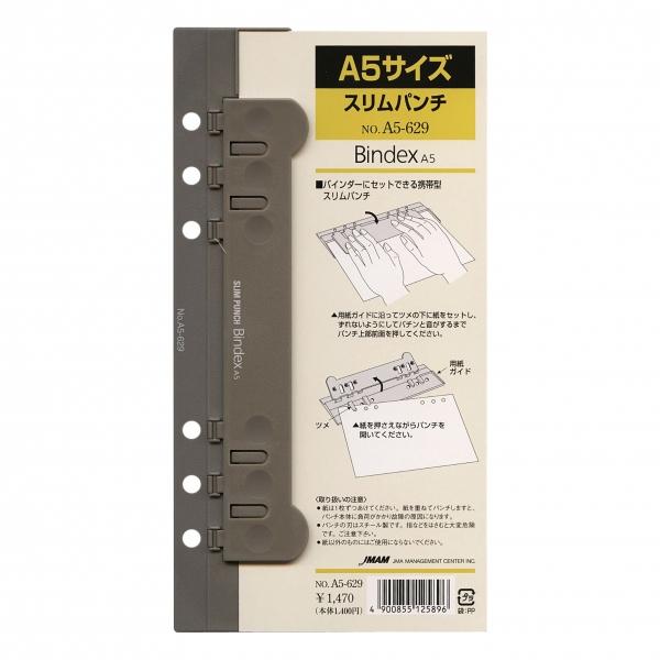 メール便可 買い物 メール便制限 厚さ2.5cm A4サイズまで サイズを超える場合は宅配便に変更致します 送料追加致します 日本能率協会 アウトレット☆送料無料 Bindex A5サイズリフィル バインデックス スリムパンチ A5サイズ あす楽対応 A5629
