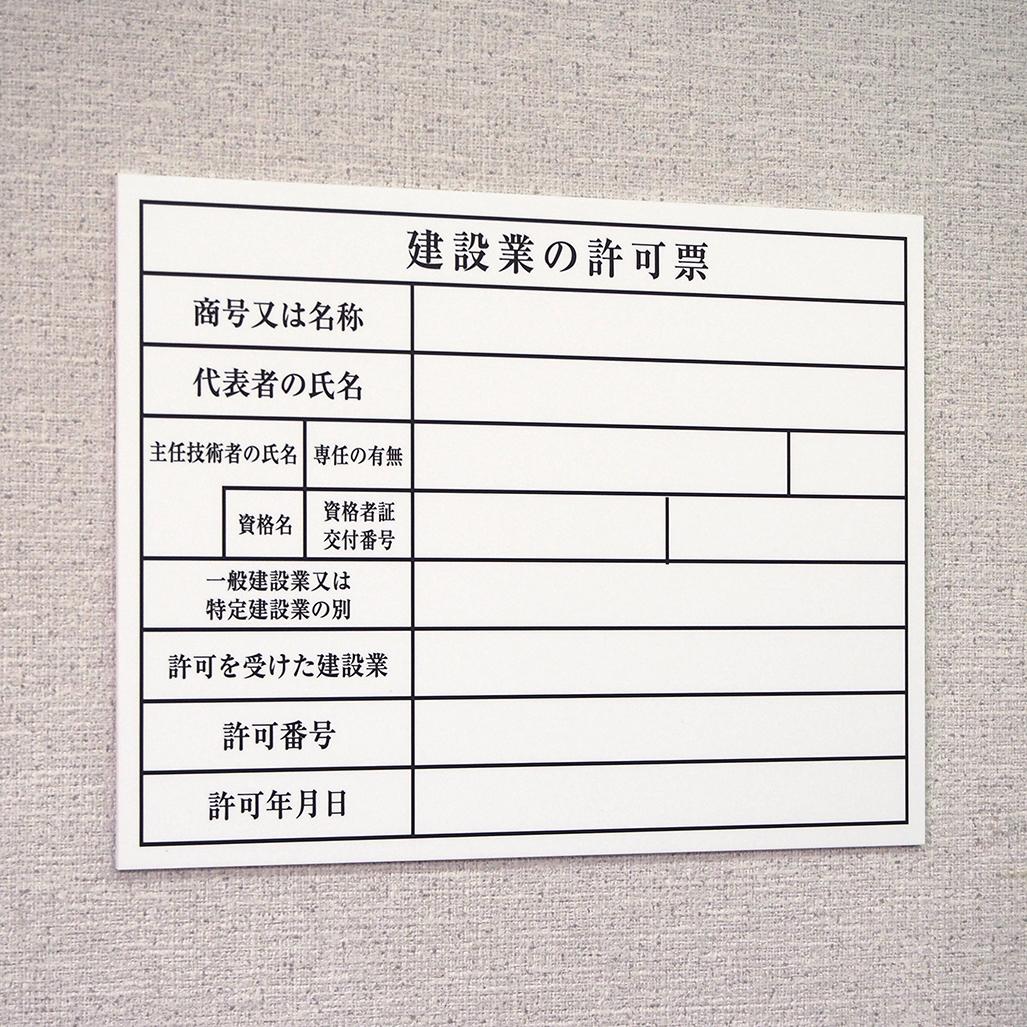 【受注生産商品】建設業の許可票、アルミ複合板、シート文字、貼替可能