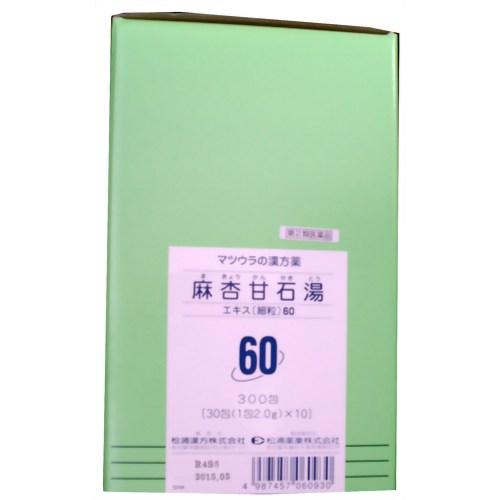 咳や喘息に用いる漢方薬「麻杏甘石湯(マキョウカンセキトウ)300包(第2類医薬品)」