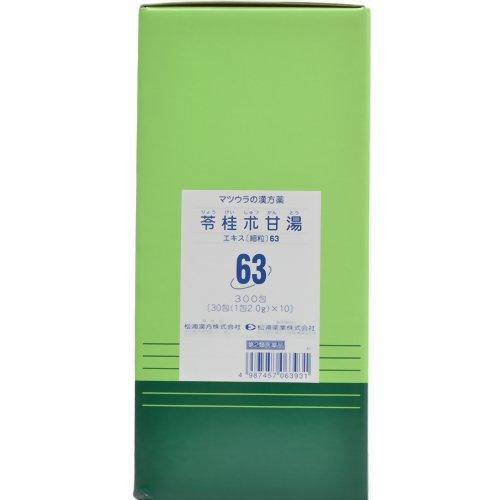 めまいや立ちくらみを改善する漢方薬「苓桂朮甘湯エキス細粒63 2g×300包(第2類医薬品)」