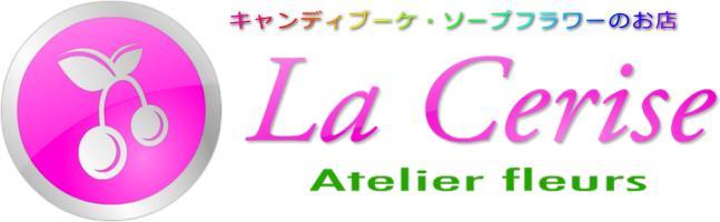 キャンディブーケのお店 LaCerise:キャンディブーケ・ソープフラワーの制作、販売をいたしております。
