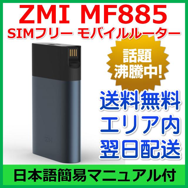 【最短120分で発送】10000mAh ZMI MF885 4G LTE SIMフリー モバイルバッテリー / バッテリーWi-Fi Wi-Fiルーター機能付き モバイルWi-Fi / モバイル Wi-fi ポータブル Wi-Fi WiFi