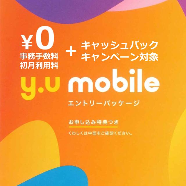 高速SIMカード エントリーコードのメール送信可能 最大16倍+店舗ポイント パッケージは最短120分で発送 明日届く 最短 y.u mobile エントリーパッケージ コード送信ですぐに登録可能 SIMカード 高速 税込 データ専用SIM お見舞い SIMカード後日配送 倉庫 y.u-mobile 格安SIMカード 300円 yumobile y.uモバイル 音声通話SIM と初月利用料が無料となります 事務手数料3