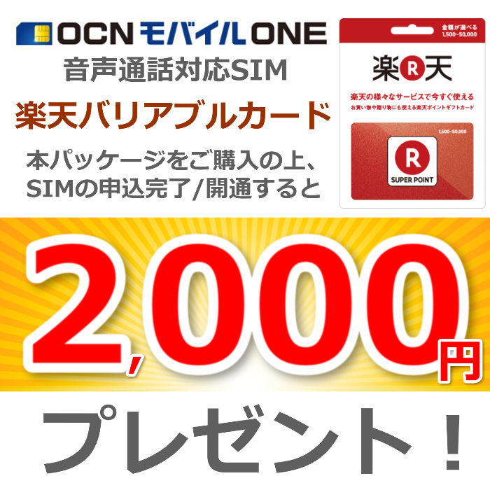 OCN 移动一个启用了语音的 sim 卡 / OCN 移动一个 SIM OCN 移动一个 LTE OCN 移动一个 sim 卡免费 OCN 移动一个标准 SIM 微型 sim 卡 SIM 卡