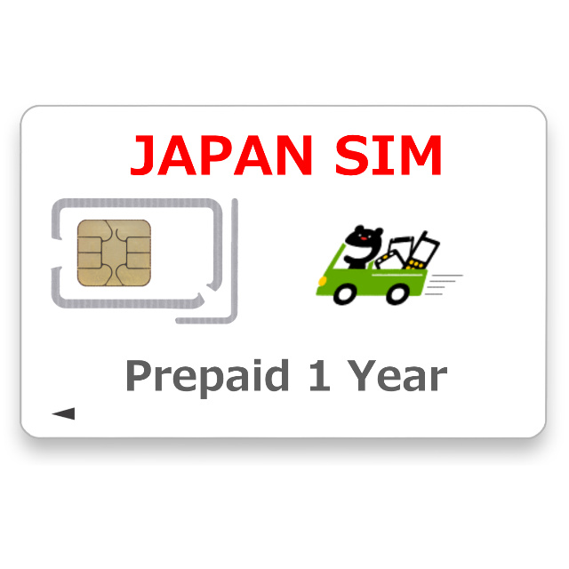 JAPAN SIM Prepaid Plan LTE Unlimited 1 Year (12 Month) Data Only Nano SIM プリペイドSIM 1年(12ヶ月) 無制限プラン