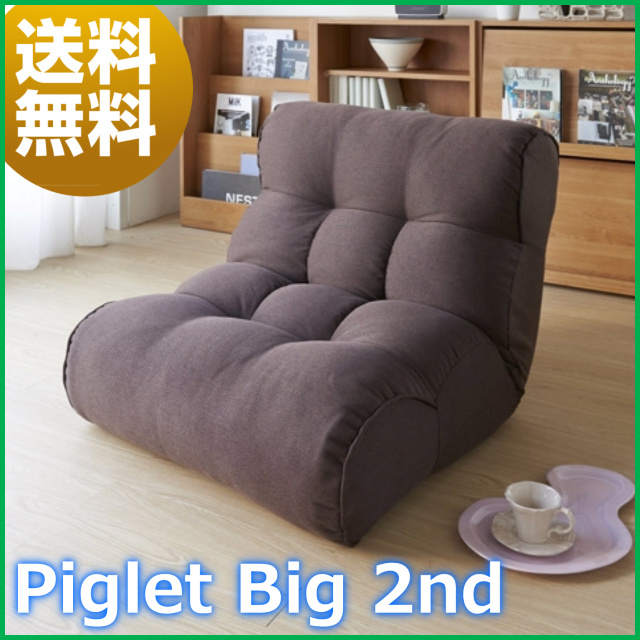 【最短即日発送】【送料無料】Piglet Big 2nd Basic ピグレット ビッグ セカンド ベーシック ソファみたいな座椅子 ソファ 座椅子